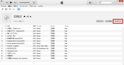 iPadにCDの曲を取り込む方法1-2 写真元:ipodwave