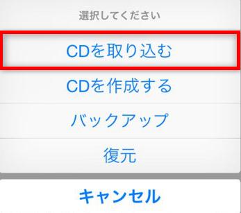 iPadにCDの曲を取り込む方法2