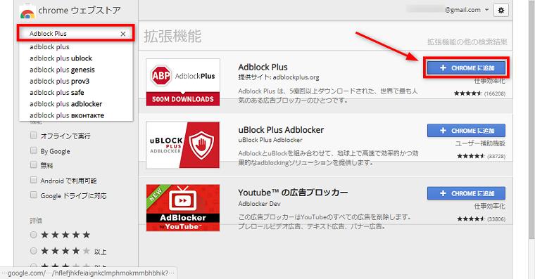 YouTubeの広告を消す方法 - 3