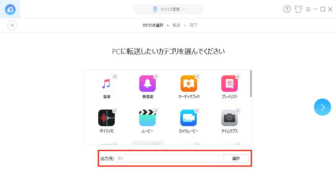 iPhoneのデータをUSBメモリに自由に転送できるツール - AnyTrans for iOS