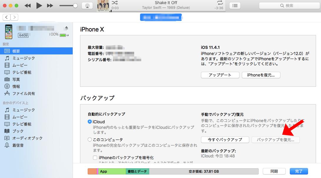 iPhoneがおかしいと思った時の対処法 - 3