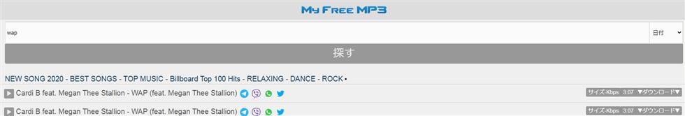 MP3音楽を無料ダウンロードできるツール