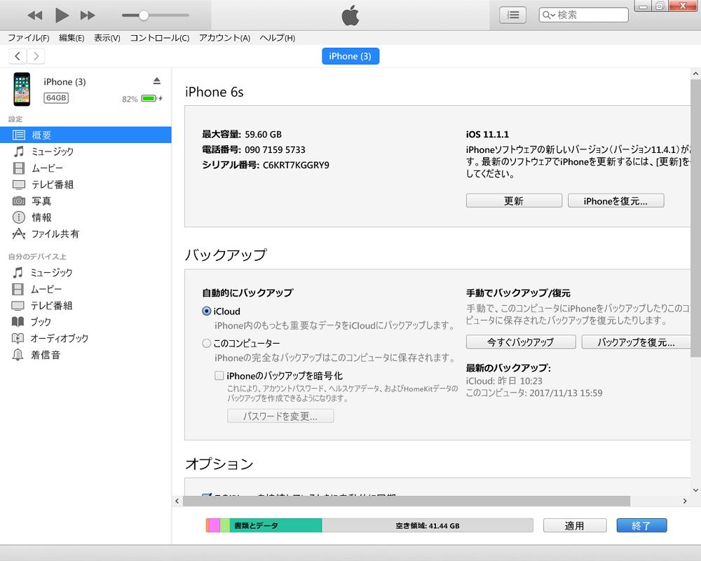iTunesが使いにくい場合の解決法 - 2