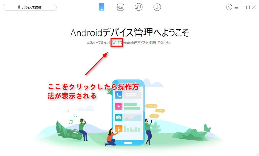 WiFiでSony XperiaのデータをPCで管理できるツール