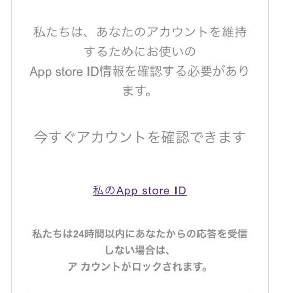 「お使いのApp.iPhone Store-IDがロックされます」にご注意!