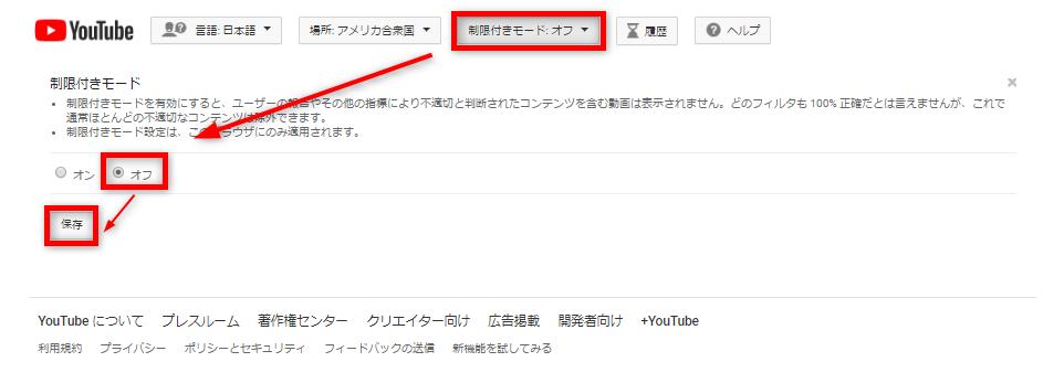 YouTubeのコメントが見れない・表示されない対処法1-2