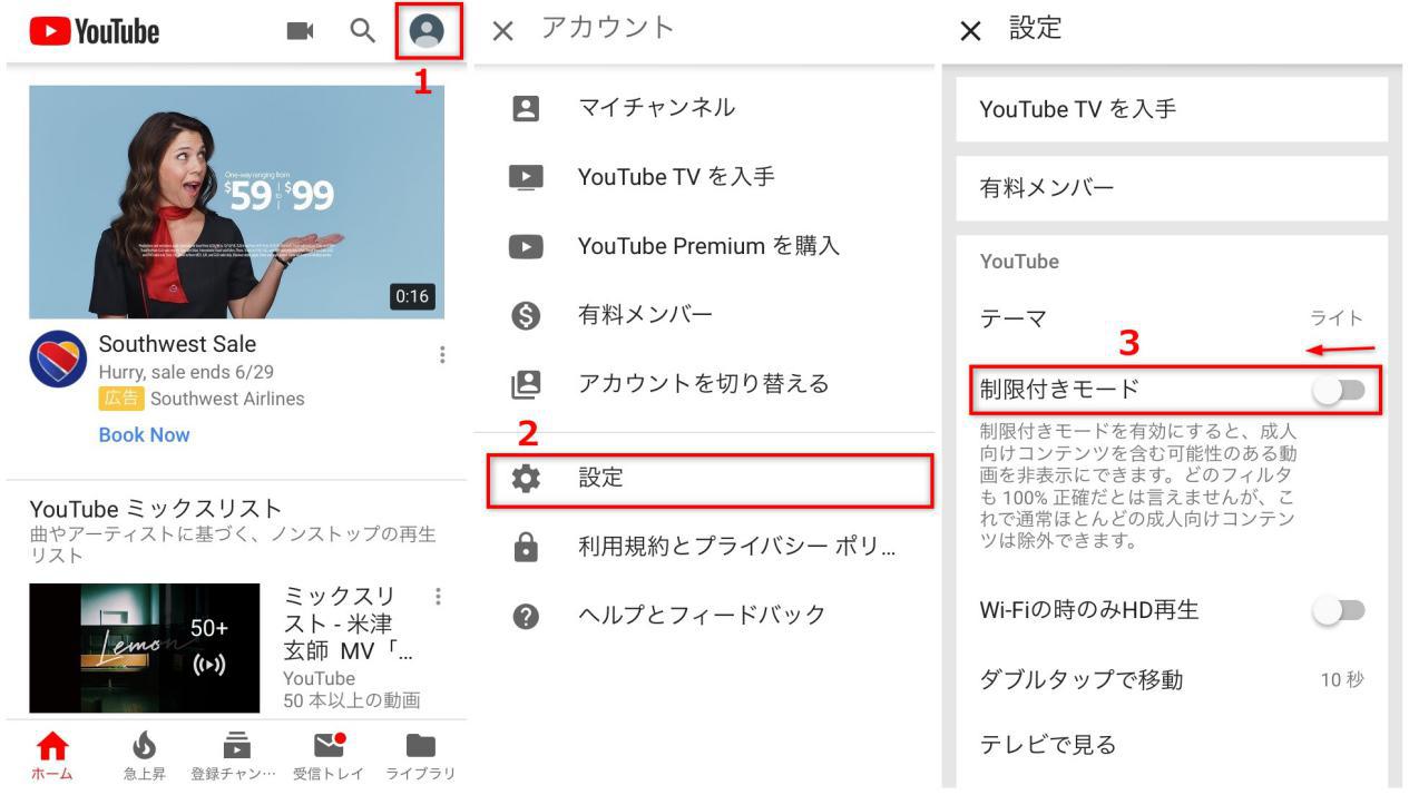 YouTubeのコメントが見れない・表示されない原因と対処法2