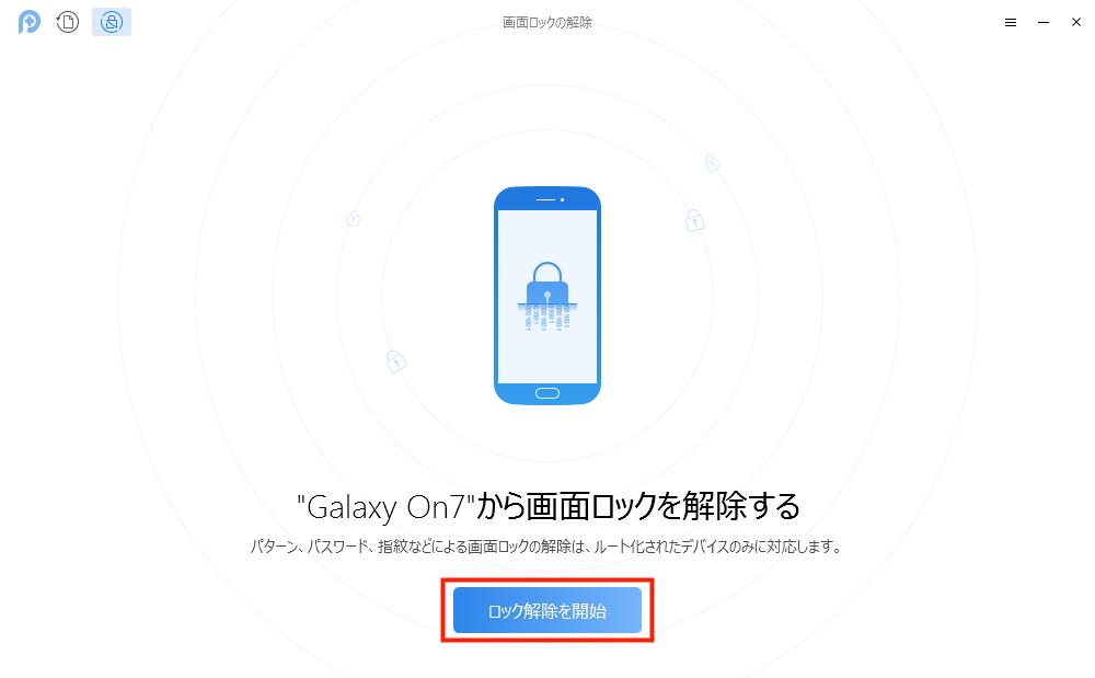 Androidスマホのパターンロックを強制解除する方法 2