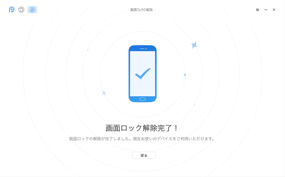 Xperiaのパターンを忘れた時の解除方法 3