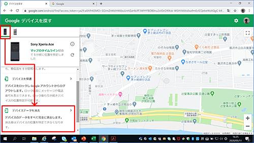 写真元: knowledge.support.sony.jp -「デバイスデータを消去」をクリック