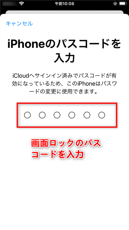 iCloudのパスワードを忘れた場合の変更・リセット方法