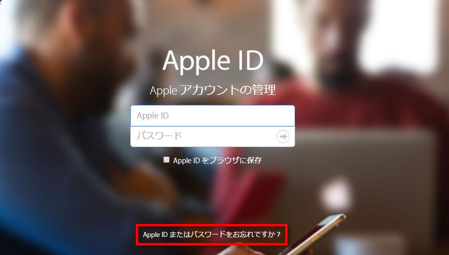 iCloudのパスワードを忘れた場合の対処方法 ステップ2