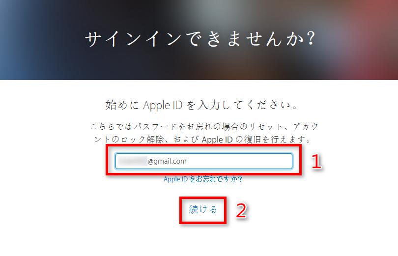iCloudのパスワードを忘れた場合の対処方法 ステップ3
