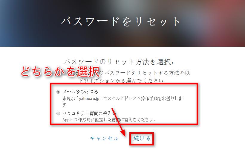iCloudのパスワードを忘れた場合の対処方法 ステップ5