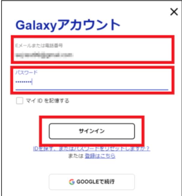 Galaxyのパスワードを忘れた場合、ロックを解除する方法