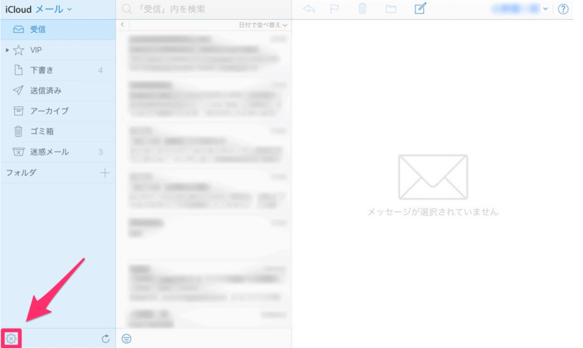 iCloudを確認する方法~PC