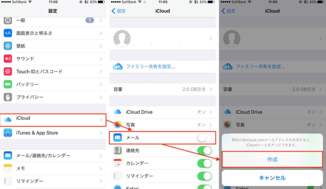 iCloudを確認する方法~iPhone