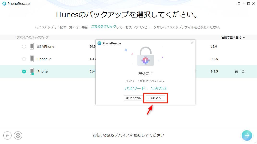 iTunesバックアップのパスワードが表示された