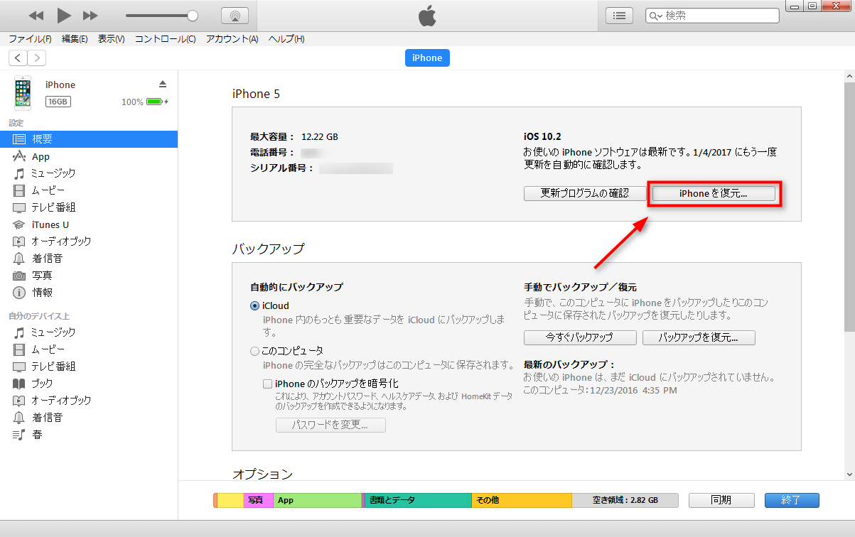 iTunesでiPhoneを初期化する