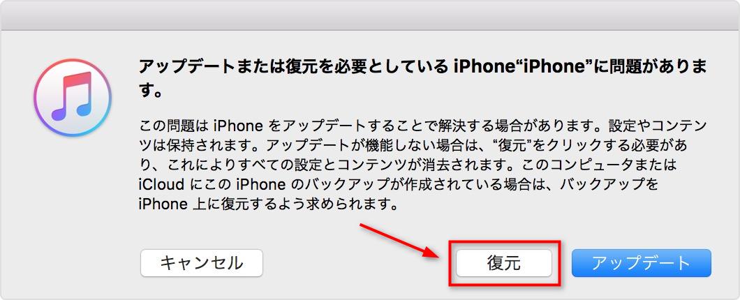 リカバリーモードでiPhoneを初期化する