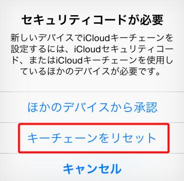 iCloudセキュリティコードを忘れた場合の対処法
