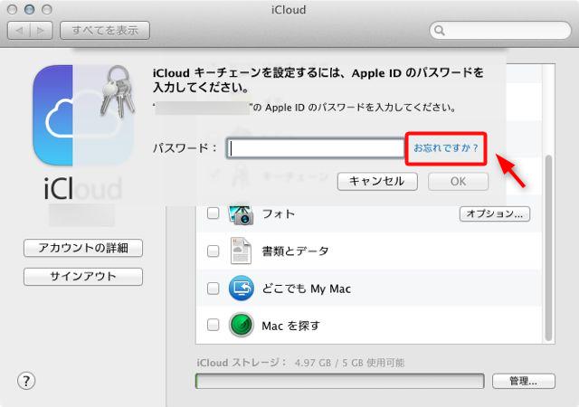 iCloudセキュリティコードを忘れた場合の対処法 写真元:appbank.net
