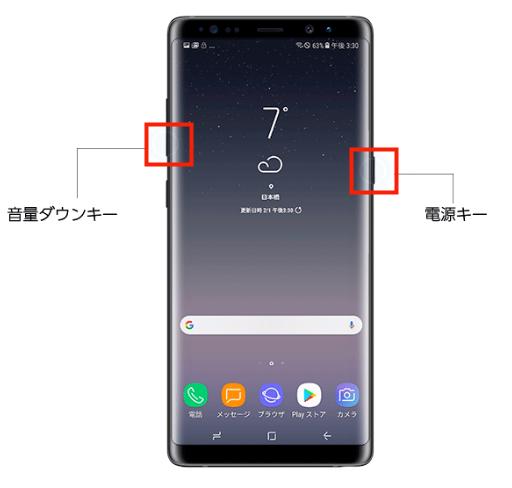 Galaxyのスクリーンショットのやり方 写真元galaxymobile.jp