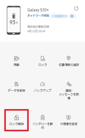 写真元:galaxymobile.jp -「ロック解除」をクリック