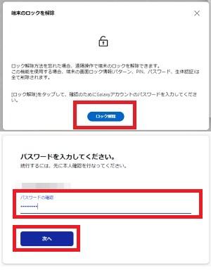 写真元:galaxymobile.jp - 再度パスワードを入力