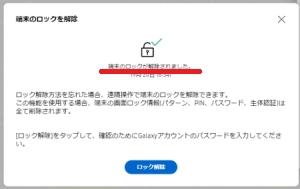 写真元:galaxymobile.jp - ロック解除完了