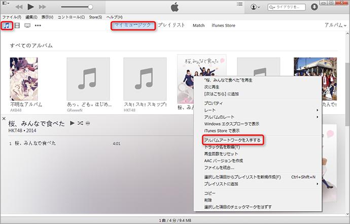 iTunesでアルバムを選択する