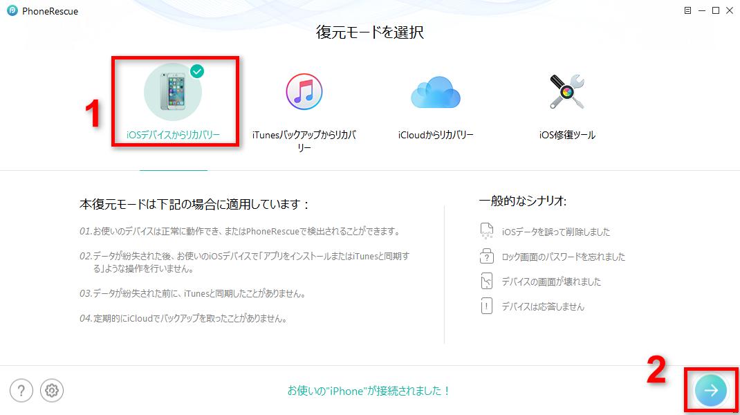 iPhoneの連絡先だけを復元する方法-ステップ1