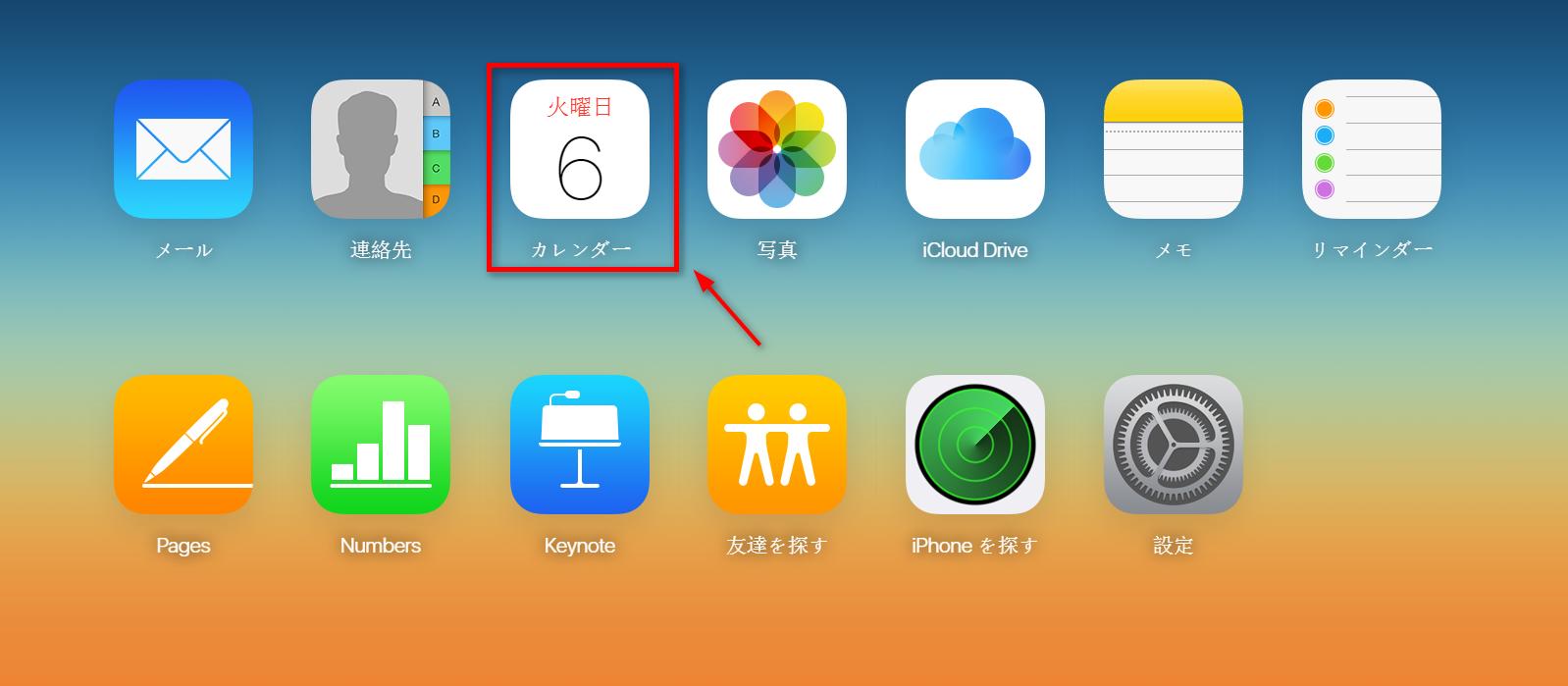 iCloudでカレンダーの出席依頼スパムを一括削除する方法 - ステップ2