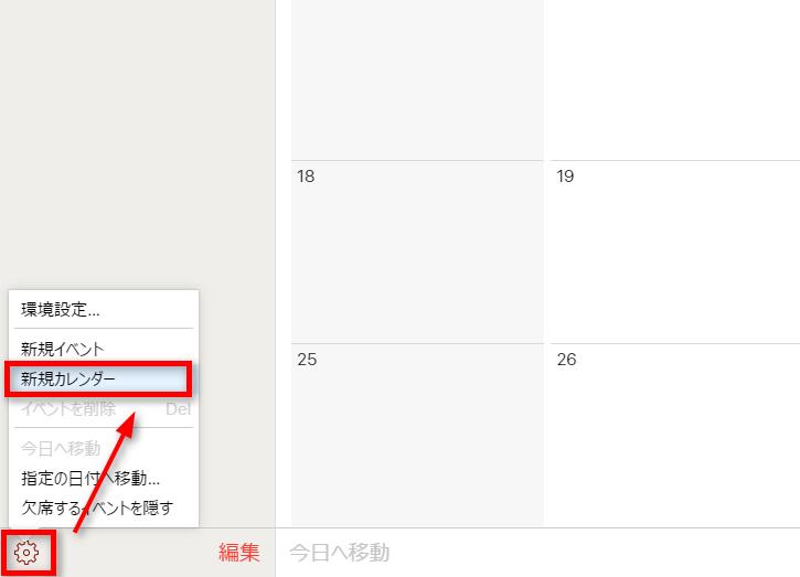 iCloudでカレンダーの出席依頼スパムを一括削除する方法 - ステップ3