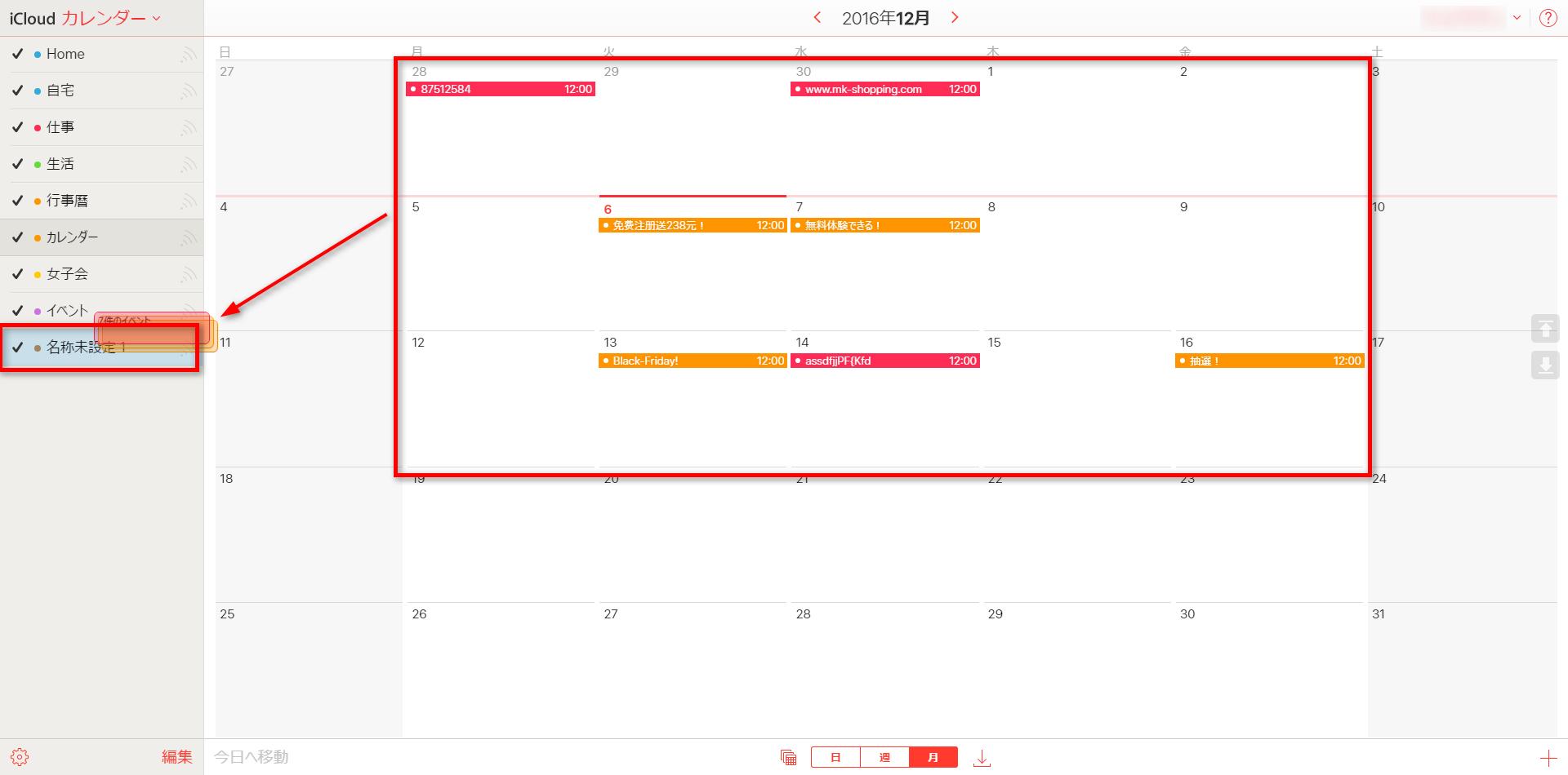 iCloudでカレンダーの出席依頼スパムを一括削除する方法 - ステップ4