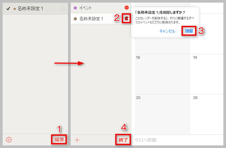 iCloudでカレンダーの出席依頼スパムを一括削除する方法 - ステップ5