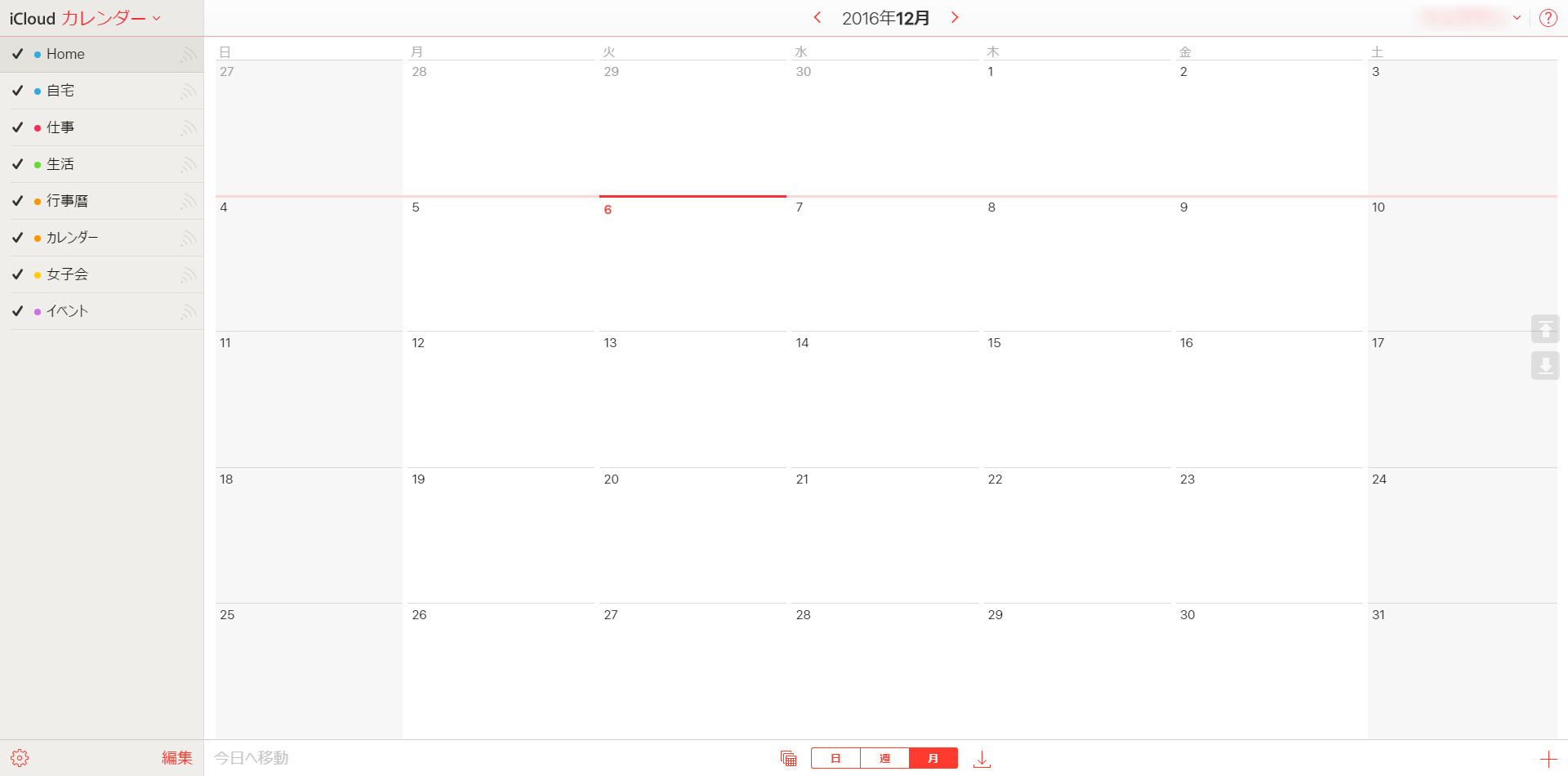 iCloudでカレンダーの出席依頼スパムを一括削除する