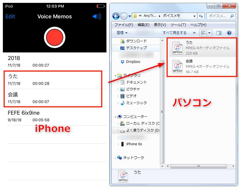 iPhoneのボイスメモをPC/iTunesへの取り出し方