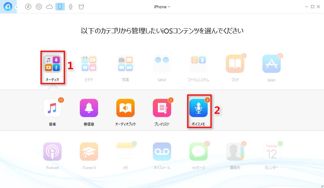 iPhoneのボイスメモの取り出し方 - Step 2