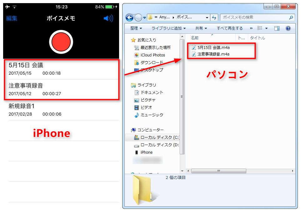 AnyTransでiPhoneのボイスメモを取り出す