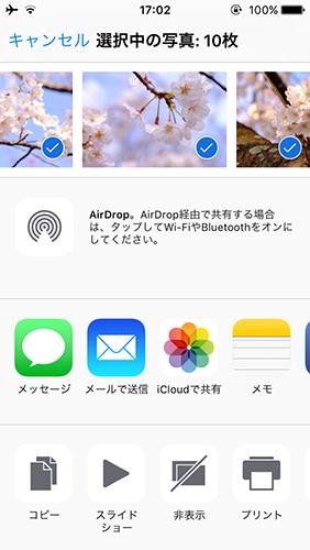 メールで写真を送る時枚数の制限がなくなる