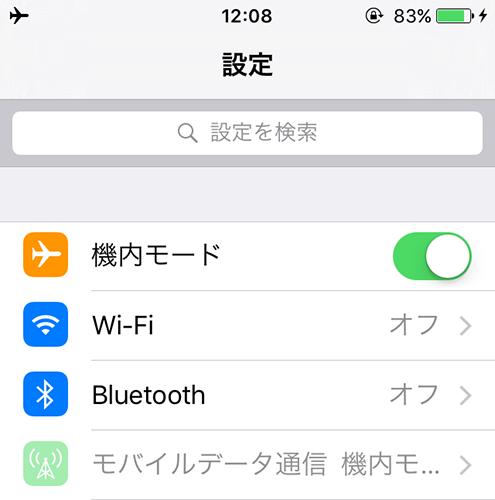 「設定」アプリで具体的な項目を検索