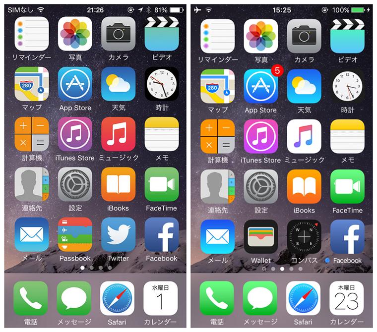 左側はiOS 8、右側はiOS 9