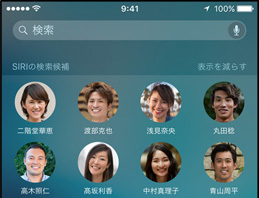 iOS 9のSpotlight検索画面に連絡先が表示される