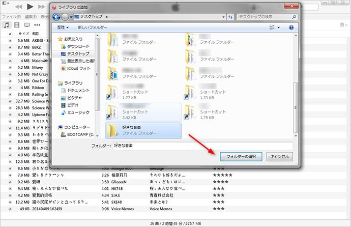 iTunesに追加したいフォルダーを選択する