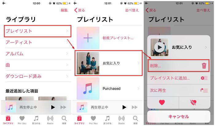 iPhoneのプレイリストを削除する方法 -1