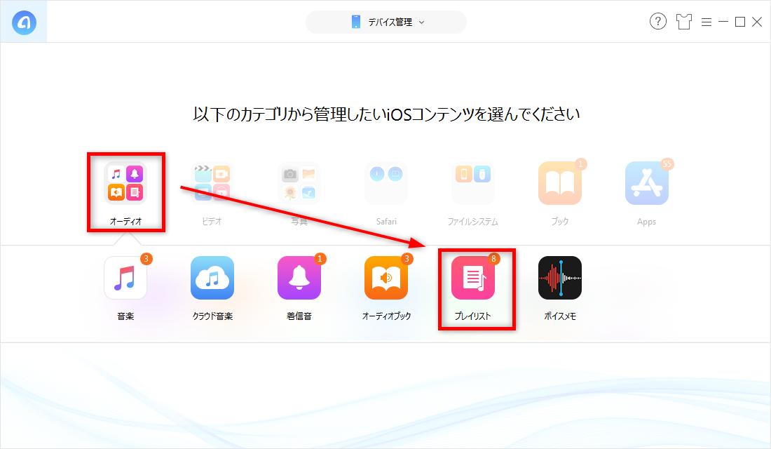 iPhoneのプレイリストを削除する方法 2-1
