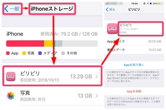 iPhoneアプリバーションを確認する2つの方法