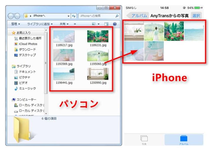 パソコンからiPhoneに写真を転送する – Step 4