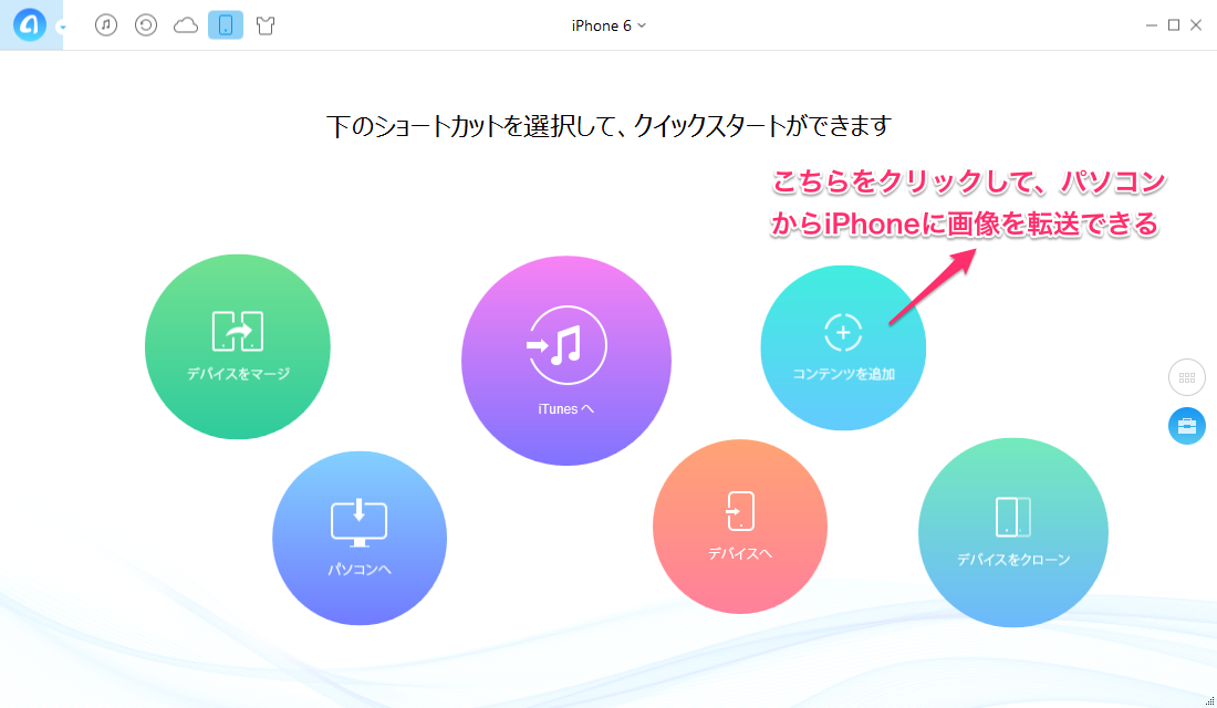 AnyTransでパソコンからiPhoneに写真を転送する – ステップ2